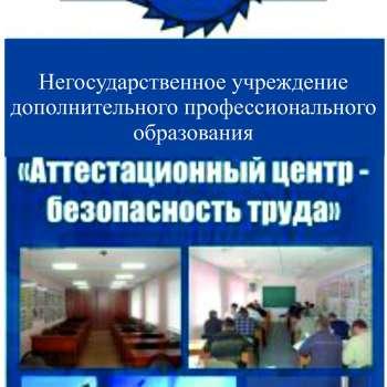 Негосударственное учреждение дополнительного профессионального образования «Аттестационный центр –безопасность труда»