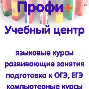 Частное учреждение дополнительного образования детей «Учебный центр «Профи»